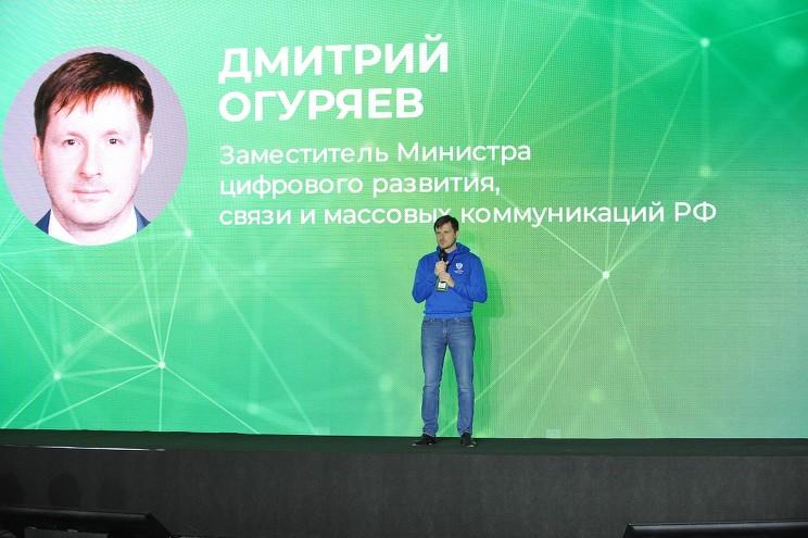 Замглавы Минцифры Дмитрий Огуряев посвятил доклад перспективам цифрового профиля гражданина