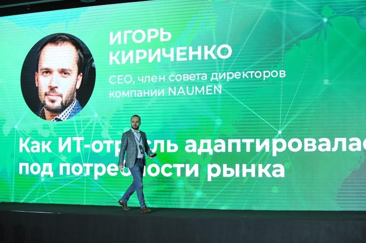 CEO, член совета директоров компании Naumen Игорь Кириченко описал, как ИТ-отрасль адаптировалась под потребности рынка