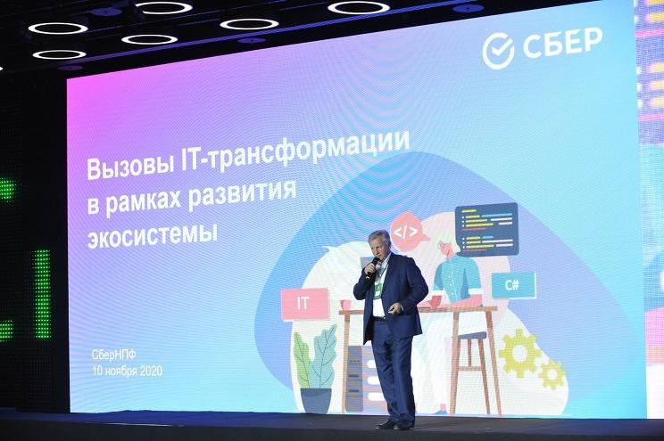 Директор по ИТ в НПФ Сбербанка Андрей Педоренко рассуждал о вызовах ИТ-трансформации в рамках развития экосистемы