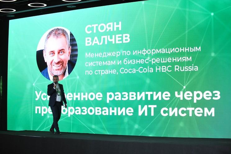 Менеджер по информационным системам и бизнес-решениям по стране в Coca-Cola HBC Russia Стоян Валчев посвятил доклад ускоренному развитию бизнеса через преобразование ИТ-систем
