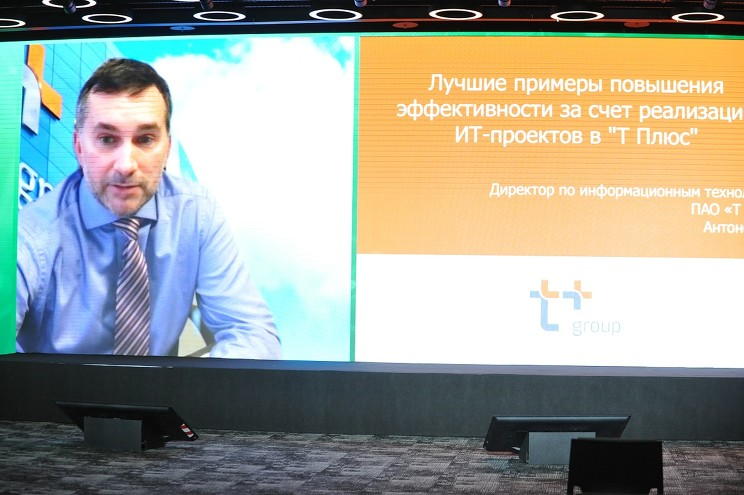 Директор по ИТ в «Т плюс» Александр Антонов привел примеры повышения эффективности за счет ИТ-проектов в своей компании