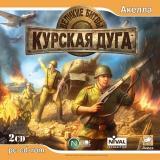 Великие Битвы: Битва за Курск