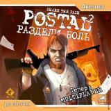 Postal 2: Раздели Боль