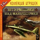 Ил-2 Штурмовик: Штурмовики над Маньчжурией
