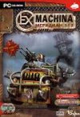 Ex Machina: Меридиан 113