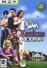 Sims Life Stories(Sims: Житейские истории)