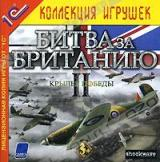 Битва за Британию 2: Крылья Победы...