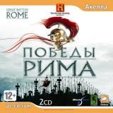 Победы Рима (2007)