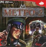 Метро-2 (Stalin Subway)