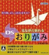 Minagara Oreru DS Origami (2007)