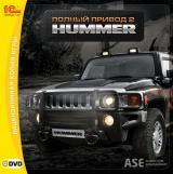 Полный привод 2: Hummer