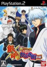 Gintama Gin-San to Issho! Boku no Kabuki Machi Nikki