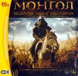 Монгол. Война Чингисхана