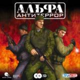 АЛЬФА: Антитеррор (2005)