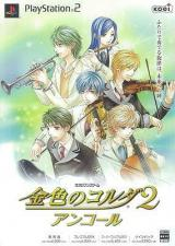 Kiniro no Corda 2 Anchor