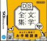 DS Bungaku Zenshuu