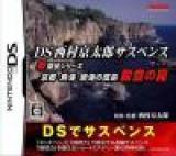 DS Nishimura Kyotaro Suspense Shin Tantei Series: Kyoto...