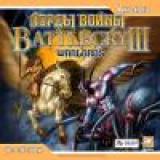 Warlords: Battlecry III(Лорды Войны. Warlords:...