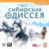 Syberian Odyssey(Сибирская Одиссея)