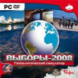 Выборы-2008. Геополитический симулятор...