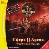 Сфера 2: Арена (2008)