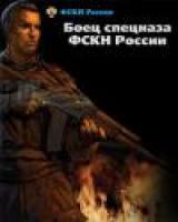 Боец СОБР ФСКН