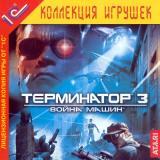 Терминатор 3: Война машин