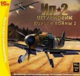 ИЛ-2. Штурмовик. Дороги войны 2