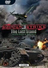 Sudden Strike 3. The Last Stand (2009)