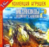 Механоиды II (2006)