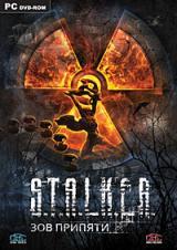 S.T.A.L.K.E.R.: Зов Припяти (2009)