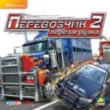 Trucker 2(Перевозчик 2: Перезагрузка)...