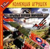Крылья Первой мировой (Wings of War)