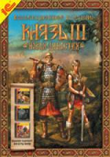 Князь 3: Новая династия