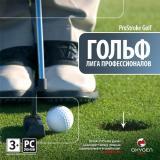 ProStroke Golf(Гольф: лига профессионалов)...
