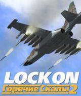 Lock On: Горячие скалы 2 (2010)
