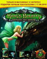 King's Bounty: Перекрестки миров