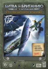 Ил-2 Штурмовик: Битва за Британию...