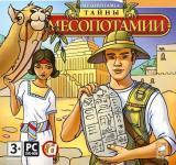 Mezopotamia (2010)