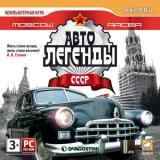 Moscow Racer: Автолегенды СССР