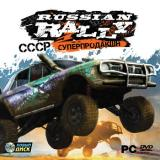 Russian Rally. СССР Суперпродакшн