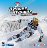 Лучшие из лучших. Горные лыжи 2006 (Skiracing 2006)