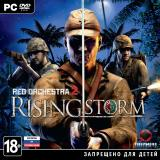 Red Orchestra 2 - Rising Storm (2013)