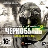 Чернобыль 2. Аномальная Зона