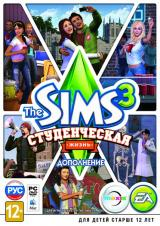 Sims 3 Студенческая жизнь, The