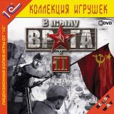 В тылу врага-2 (Faces Of War)