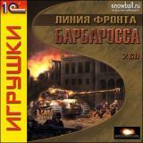 Линия фронта: Барбаросса...