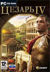 Caesar IV(Цезарь IV) (2006)