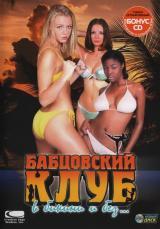 Бабцовский клуб: в бикини и без