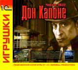 Чикаго, 1932: Дон Капоне